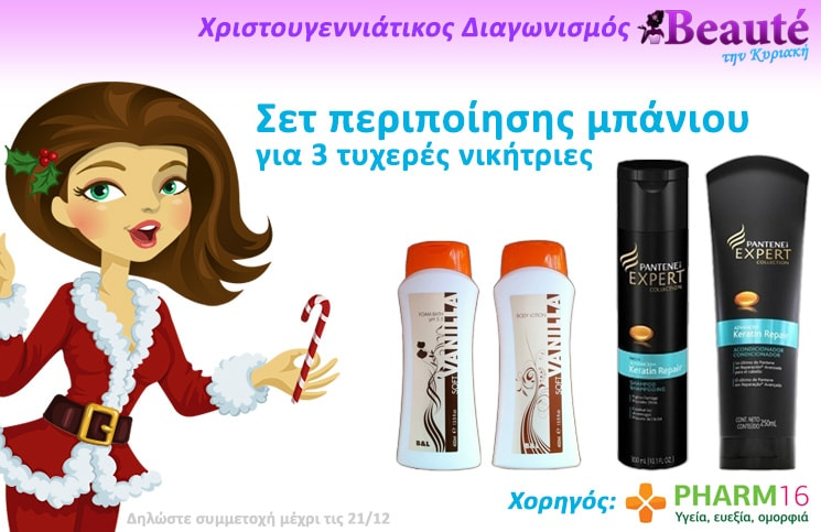 Χριστουγεννιάτικος διαγωνισμός Beautetinkyriaki.gr με δώρο 3 πλήρη σετ περιποίησης