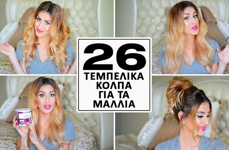 26 τεμπέλικα και έξυπνα κόλπα για τα μαλλιά