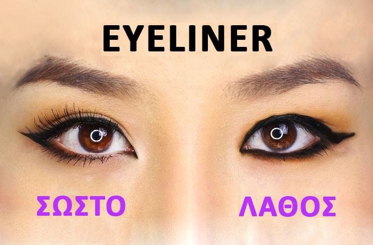 Eyeliner ανάλογα με το σχήμα των ματιών (1)