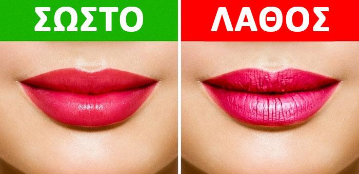 8 υπέροχα μυστικά για εκθαμβωτικό μακιγιάζ (9)
