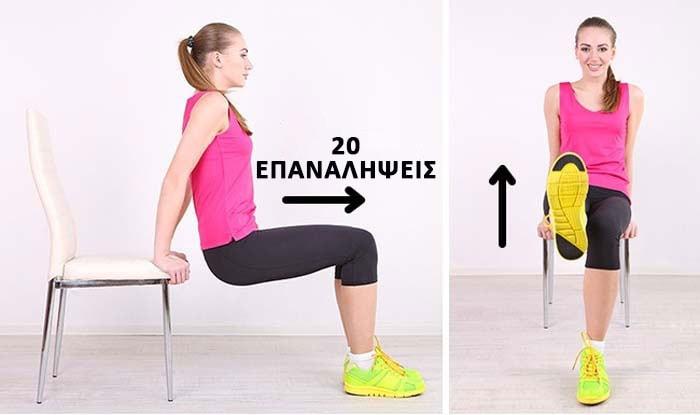 5 τρόποι για να αποκτήσετε τέλειους κοιλιακούς μόνο με μια καρέκλα (4)
